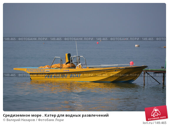 Средиземное море . Катер для водных развлечений, фото № 149465, снято 3 августа 2007 г. (c) Валерий Назаров / Фотобанк Лори