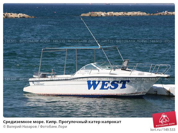 Средиземное море. Кипр. Прогулочный катер напрокат, фото № 149533, снято 7 августа 2007 г. (c) Валерий Назаров / Фотобанк Лори