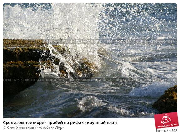 Средиземное море - прибой на рифах - крупный план, фото № 4593, снято 12 июня 2006 г. (c) Олег Хмельниц / Фотобанк Лори