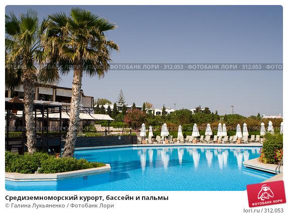 Средиземноморский курорт, бассейн и пальмы, фото № 312053, снято 2 мая 2008 г. (c) Галина Лукьяненко / Фотобанк Лори