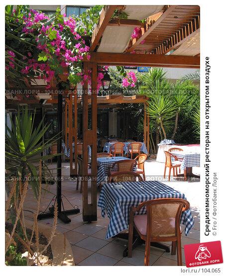 Средиземноморский ресторан на открытом воздухе, фото № 104065, снято 27 июля 2017 г. (c) Fro / Фотобанк Лори