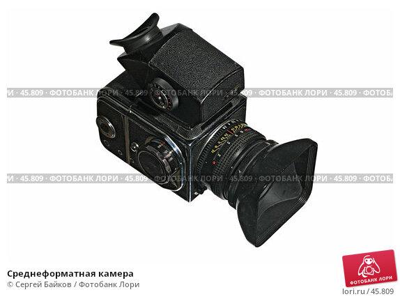 Среднеформатная камера, фото № 45809, снято 11 мая 2007 г. (c) Сергей Байков / Фотобанк Лори