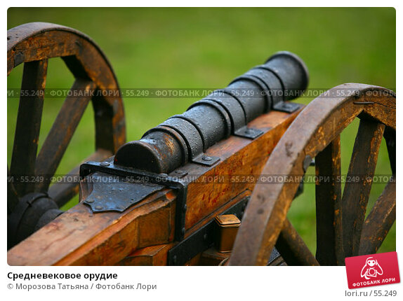 Средневековое орудие, фото № 55249, снято 2 января 2007 г. (c) Морозова Татьяна / Фотобанк Лори