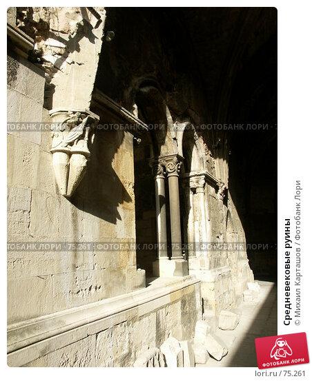 Средневековые руины, эксклюзивное фото № 75261, снято 30 июля 2007 г. (c) Михаил Карташов / Фотобанк Лори