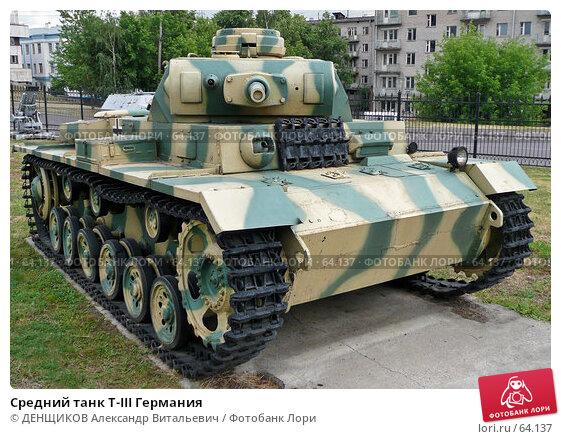 Купить «Средний танк Т-III Германия», фото № 64137, снято 20 июня 2007 г. (c) ДЕНЩИКОВ Александр Витальевич / Фотобанк Лори