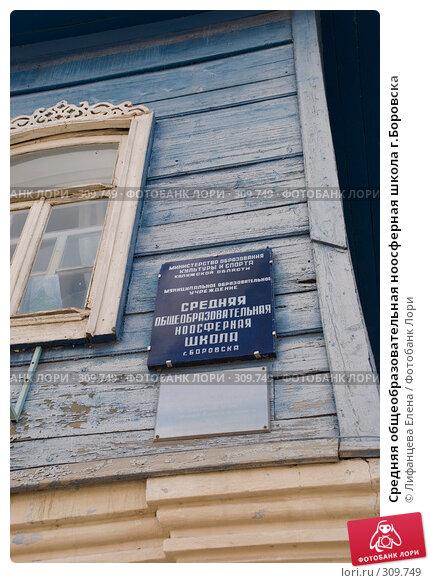Средняя общеобразовательная ноосферная школа г.Боровска, фото № 309749, снято 5 апреля 2008 г. (c) Лифанцева Елена / Фотобанк Лори