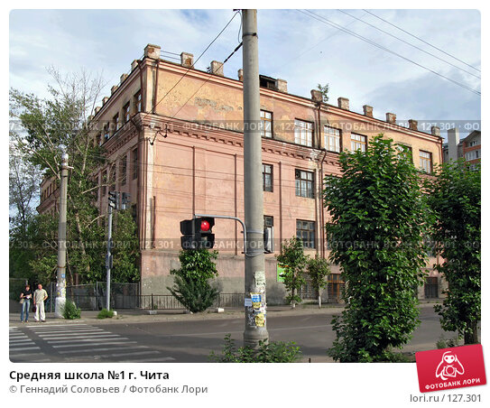 Средняя школа №1 г. Чита, фото № 127301, снято 25 марта 2017 г. (c) Геннадий Соловьев / Фотобанк Лори