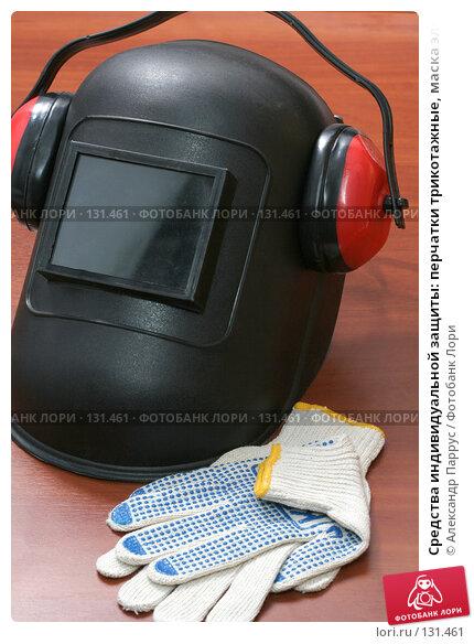 Средства индивидуальной защиты: перчатки трикотажные, маска электросварщика, наушники противошумные, фото № 131461, снято 28 ноября 2007 г. (c) Александр Паррус / Фотобанк Лори