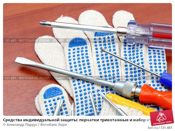 Средства индивидуальной защиты: перчатки трикотажные и набор отверток, фото № 131481, снято 28 ноября 2007 г. (c) Александр Паррус / Фотобанк Лори