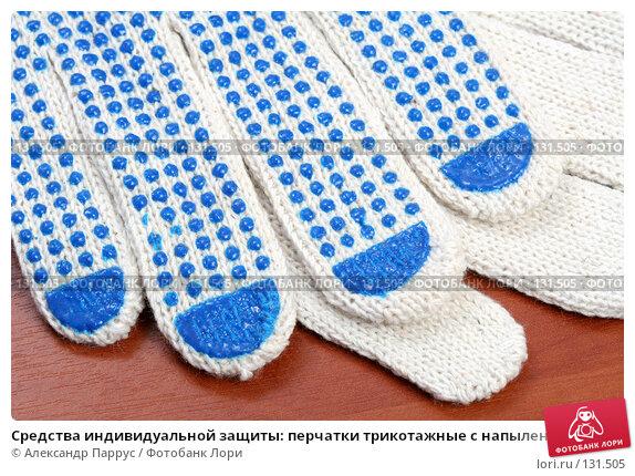 Средства индивидуальной защиты: перчатки трикотажные с напылением ПВХ, фото № 131505, снято 28 ноября 2007 г. (c) Александр Паррус / Фотобанк Лори