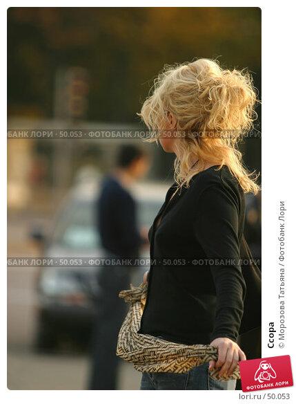 Ссора, фото № 50053, снято 3 октября 2005 г. (c) Морозова Татьяна / Фотобанк Лори