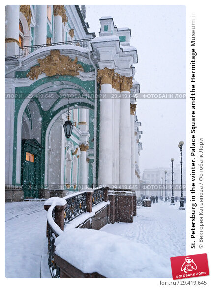 Купить «St. Petersburg in the winter. Palace Square and the Hermitage Museum in the snowfall», фото № 29419645, снято 4 февраля 2018 г. (c) Виктория Катьянова / Фотобанк Лори