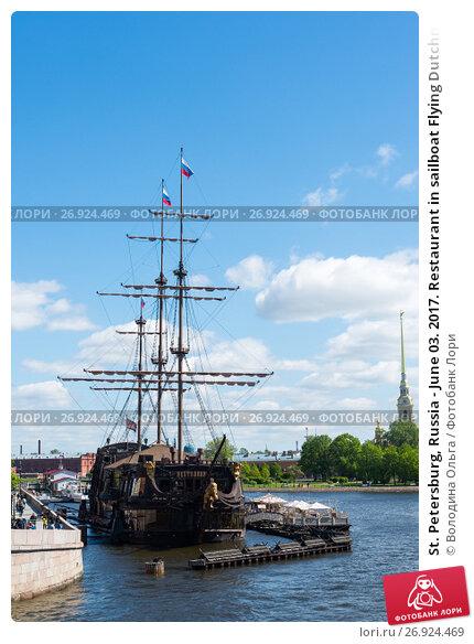 Купить «St. Petersburg, Russia - June 03. 2017. Restaurant in sailboat Flying Dutchman», фото № 26924469, снято 4 июня 2017 г. (c) Володина Ольга / Фотобанк Лори