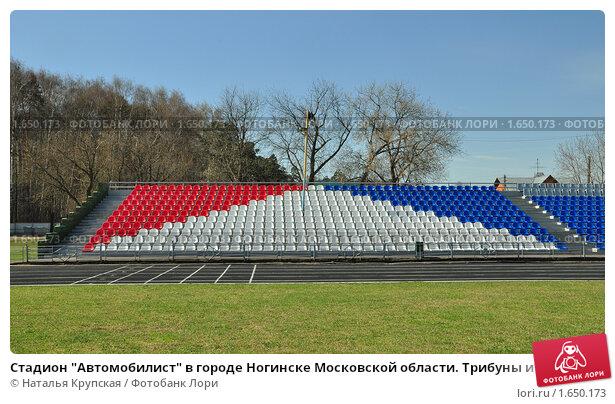 стадион автомобилист ногинск адрес картинки профессионального праздника сотрудников