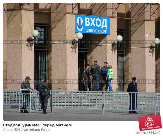 """Стадион """"Динамо"""" перед матчем, эксклюзивное фото № 334249, снято 25 июня 2008 г. (c) lana1501 / Фотобанк Лори"""