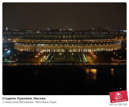 Стадион Лужники, Москва, фото № 89129, снято 18 декабря 2006 г. (c) Анастасия Лукьянова / Фотобанк Лори