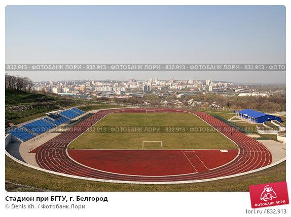 Купить «Стадион при БГТУ, г. Белгород», фото № 832913, снято 26 апреля 2009 г. (c) Denis Kh. / Фотобанк Лори