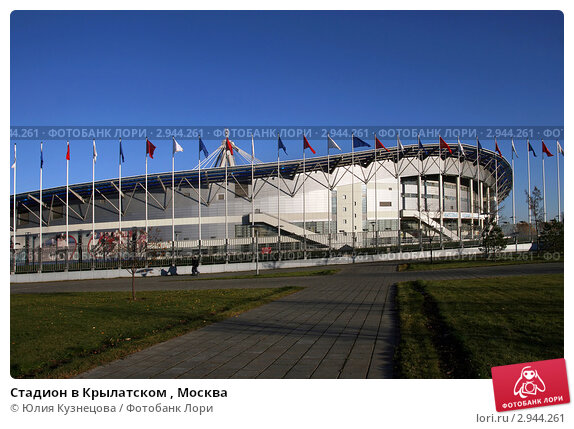 Купить «Стадион в Крылатском , Москва», фото № 2944261, снято 20 сентября 2019 г. (c) Юлия Кузнецова / Фотобанк Лори