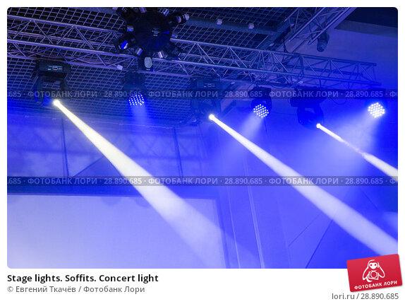 Купить «Stage lights. Soffits. Concert light», фото № 28890685, снято 16 февраля 2018 г. (c) Евгений Ткачёв / Фотобанк Лори