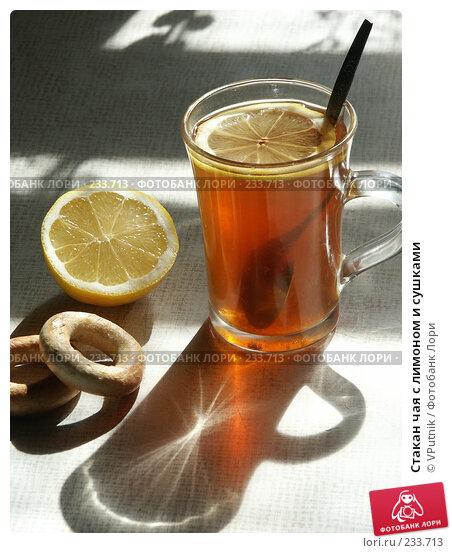 Стакан чая с лимоном и сушками, фото № 233713, снято 5 апреля 2004 г. (c) VPutnik / Фотобанк Лори