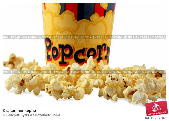 Стакан попкорна, фото № 17365, снято 15 января 2007 г. (c) Валерия Потапова / Фотобанк Лори