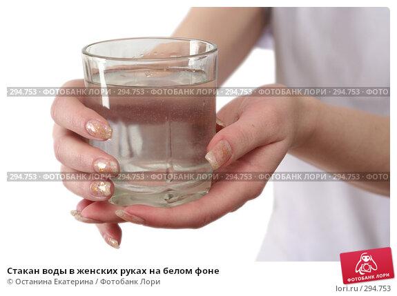 Стакан воды в женских руках на белом фоне, фото № 294753, снято 8 декабря 2007 г. (c) Останина Екатерина / Фотобанк Лори