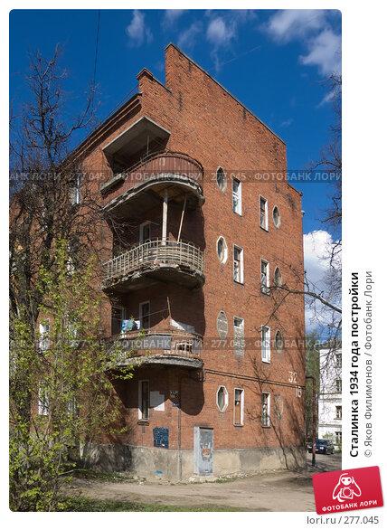 Сталинка 1934 года постройки, фото № 277045, снято 25 апреля 2008 г. (c) Яков Филимонов / Фотобанк Лори