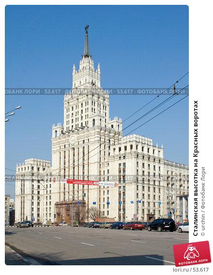 Сталинская высотка на Красных воротах, фото № 53617, снято 24 марта 2007 г. (c) urchin / Фотобанк Лори