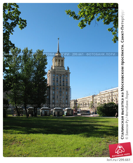 Сталинская высотка на Московском проспекте. Санкт-Петербург, фото № 299661, снято 23 мая 2008 г. (c) Заноза-Ру / Фотобанк Лори