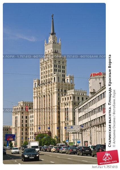 Купить «Сталинская высотка. Площадь Красные Ворота», эксклюзивное фото № 1757613, снято 3 июня 2010 г. (c) Алёшина Оксана / Фотобанк Лори