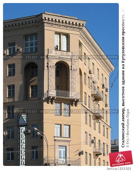 Купить «Сталинский ампир, высотное здание на Кутузовском проспекте, Москва», фото № 213521, снято 3 апреля 2004 г. (c) Fro / Фотобанк Лори