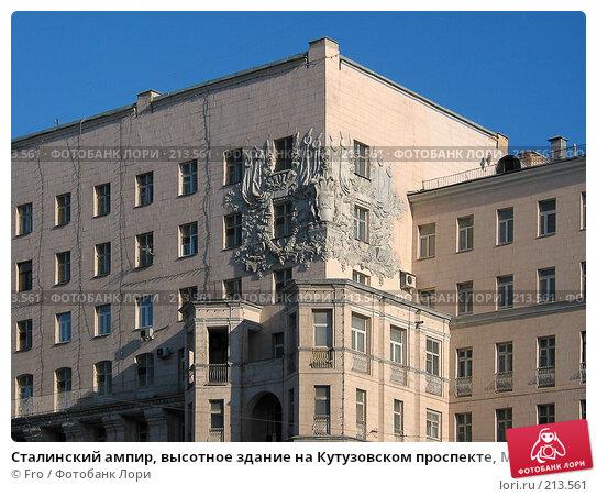 Сталинский ампир, высотное здание на Кутузовском проспекте, Москва, фото № 213561, снято 3 апреля 2004 г. (c) Fro / Фотобанк Лори