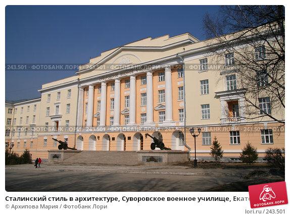 Сталинский стиль в архитектуре, Суворовское военное училище, Екатеринбург, фото № 243501, снято 6 апреля 2008 г. (c) Архипова Мария / Фотобанк Лори