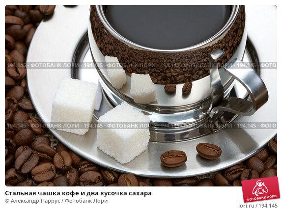 Стальная чашка кофе и два кусочка сахара, фото № 194145, снято 18 ноября 2007 г. (c) Александр Паррус / Фотобанк Лори
