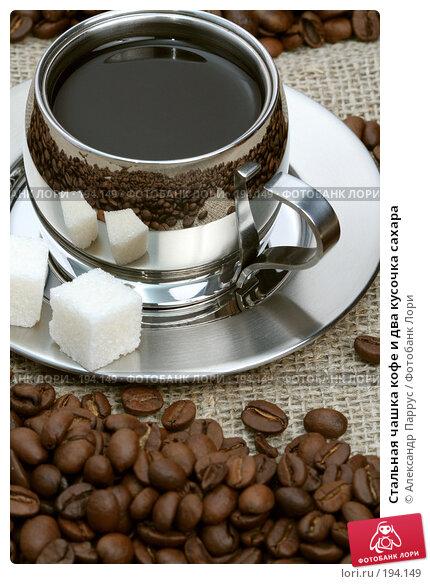 Стальная чашка кофе и два кусочка сахара, фото № 194149, снято 18 ноября 2007 г. (c) Александр Паррус / Фотобанк Лори