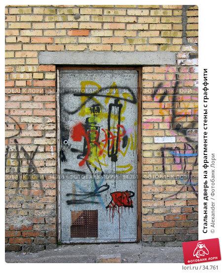 Стальная дверь на фрагменте стены с граффити, фото № 34761, снято 22 апреля 2007 г. (c) Alexander / Фотобанк Лори