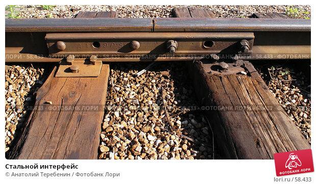 Стальной интерфейс, фото № 58433, снято 20 июня 2007 г. (c) Анатолий Теребенин / Фотобанк Лори