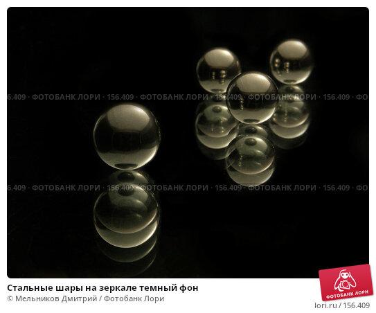 Стальные шары на зеркале темный фон, фото № 156409, снято 18 апреля 2007 г. (c) Мельников Дмитрий / Фотобанк Лори