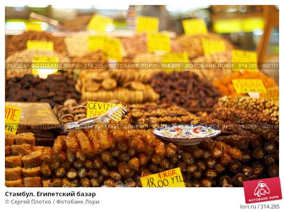 Стамбул. Египетский базар, фото № 314285, снято 29 августа 2007 г. (c) Сергей Плотко / Фотобанк Лори