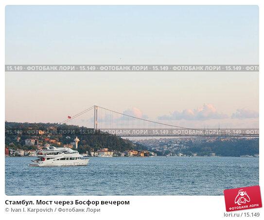 Стамбул. Мост через Босфор вечером, эксклюзивное фото № 15149, снято 14 сентября 2006 г. (c) Ivan I. Karpovich / Фотобанк Лори