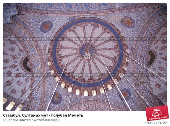 Стамбул. Султанахмет - Голубая Мечеть., фото № 251385, снято 31 августа 2007 г. (c) Сергей Плотко / Фотобанк Лори