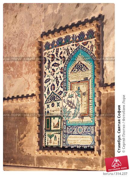 Стамбул. Святая София, фото № 314237, снято 29 августа 2007 г. (c) Сергей Плотко / Фотобанк Лори