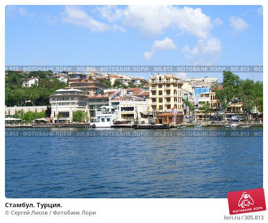 Купить «Стамбул. Турция.», фото № 305813, снято 6 мая 2008 г. (c) Сергей Лисов / Фотобанк Лори
