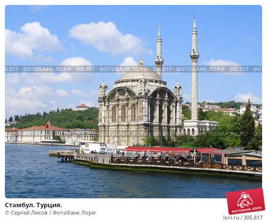 Стамбул. Турция., фото № 305817, снято 6 мая 2008 г. (c) Сергей Лисов / Фотобанк Лори