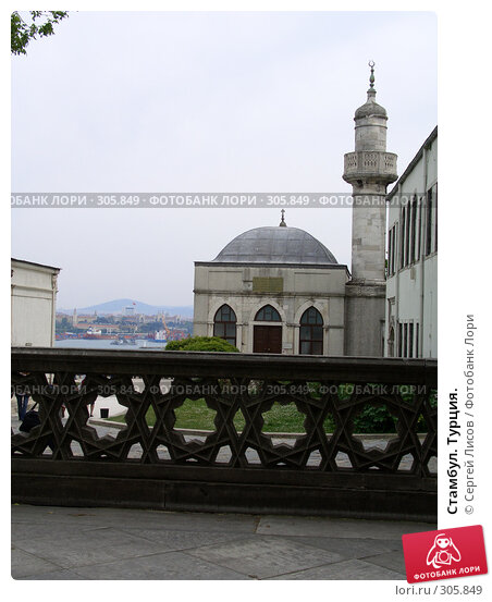 Стамбул. Турция., фото № 305849, снято 7 мая 2008 г. (c) Сергей Лисов / Фотобанк Лори