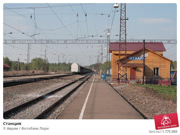 Станция. Стоковое фото, фотограф Аврам / Фотобанк Лори