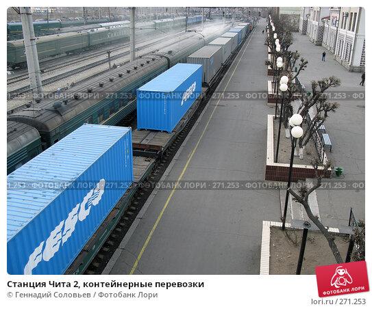 Станция Чита 2, контейнерные перевозки, фото № 271253, снято 20 апреля 2008 г. (c) Геннадий Соловьев / Фотобанк Лори