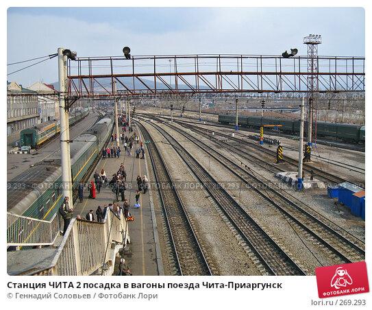 Купить «Станция ЧИТА 2 посадка в вагоны поезда Чита-Приаргунск», фото № 269293, снято 25 апреля 2008 г. (c) Геннадий Соловьев / Фотобанк Лори