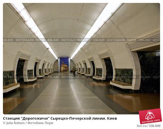 """Купить «Станция """"Дорогожичи"""" Сырецко-Печерской линии. Киев», фото № 336849, снято 3 мая 2008 г. (c) Julia Nelson / Фотобанк Лори"""
