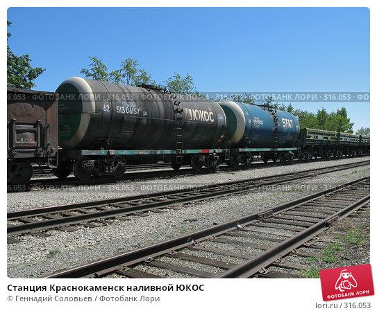 Станция Краснокаменск наливной ЮКОС, фото № 316053, снято 9 июня 2008 г. (c) Геннадий Соловьев / Фотобанк Лори